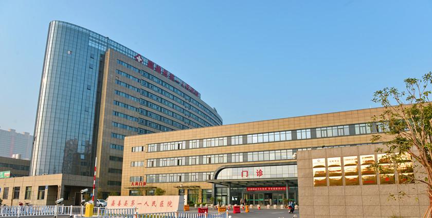 嘉善县第一人民医院图片.jpg