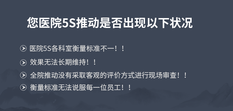 5S建置手机版_01.png